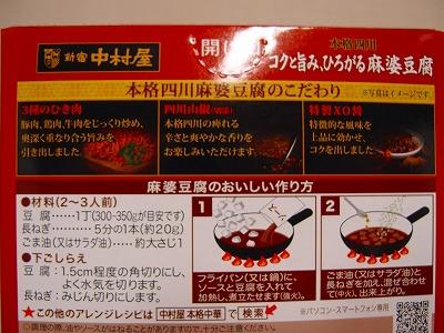 s-PA115525.jpg