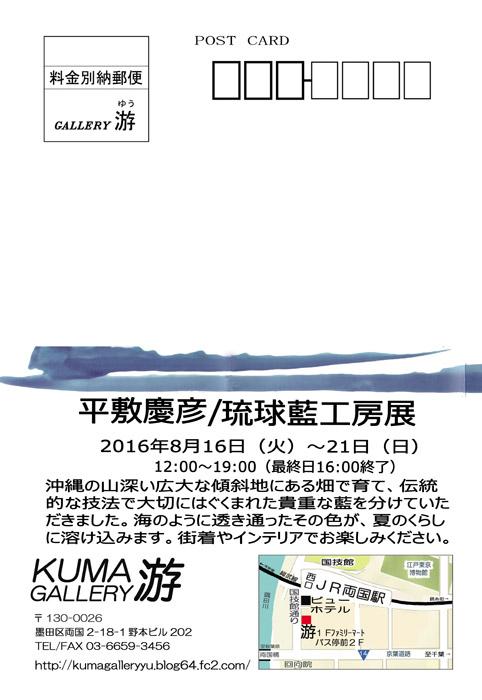 琉球藍展切手面データ