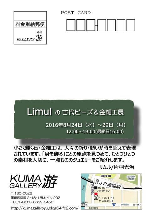 リムル片桐展切手面データ