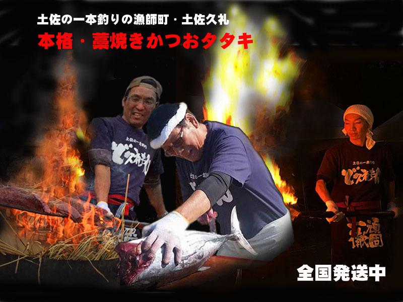 藁焼き3人jpg全国発送中