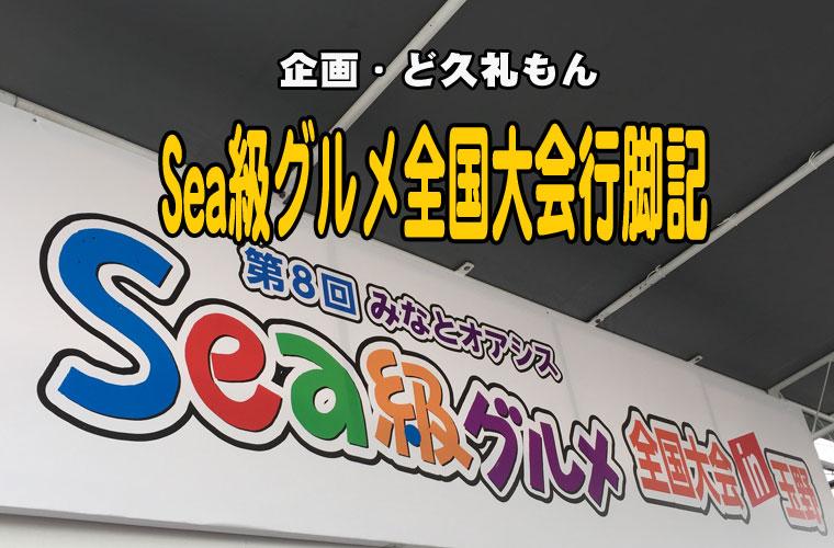 Sea級グルメ行脚記