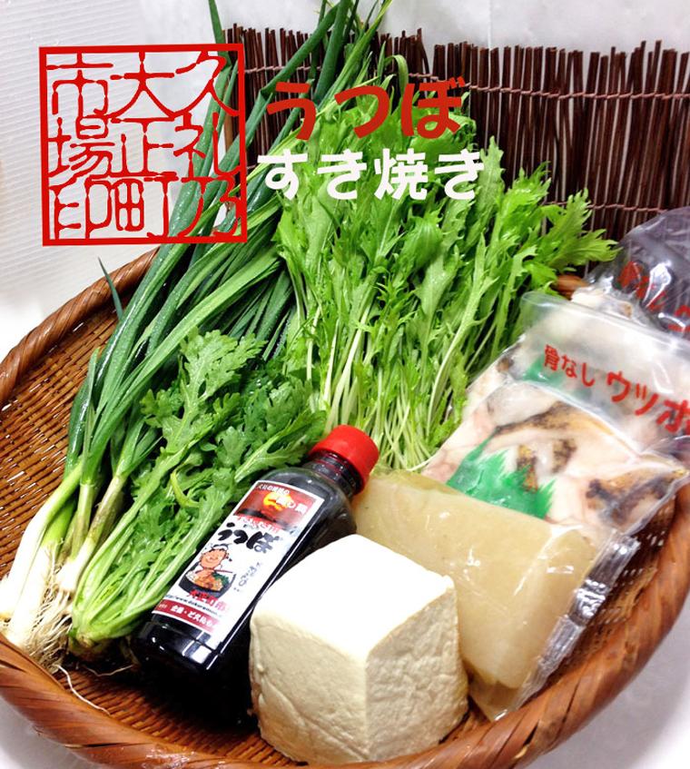 うつぼのすき焼き760-10