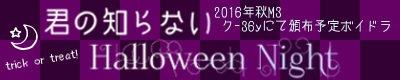 halloween大