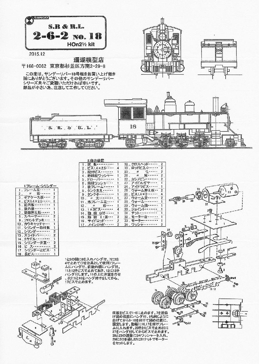 a18_cb_sango-ai_srrl-18n_p1_.jpg