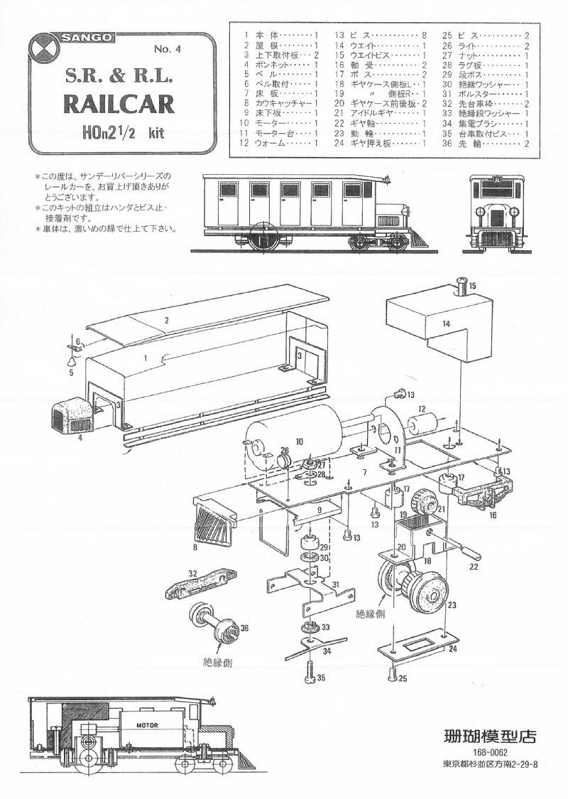 a8_sango-ai_SRRL_railcar2014_.jpg
