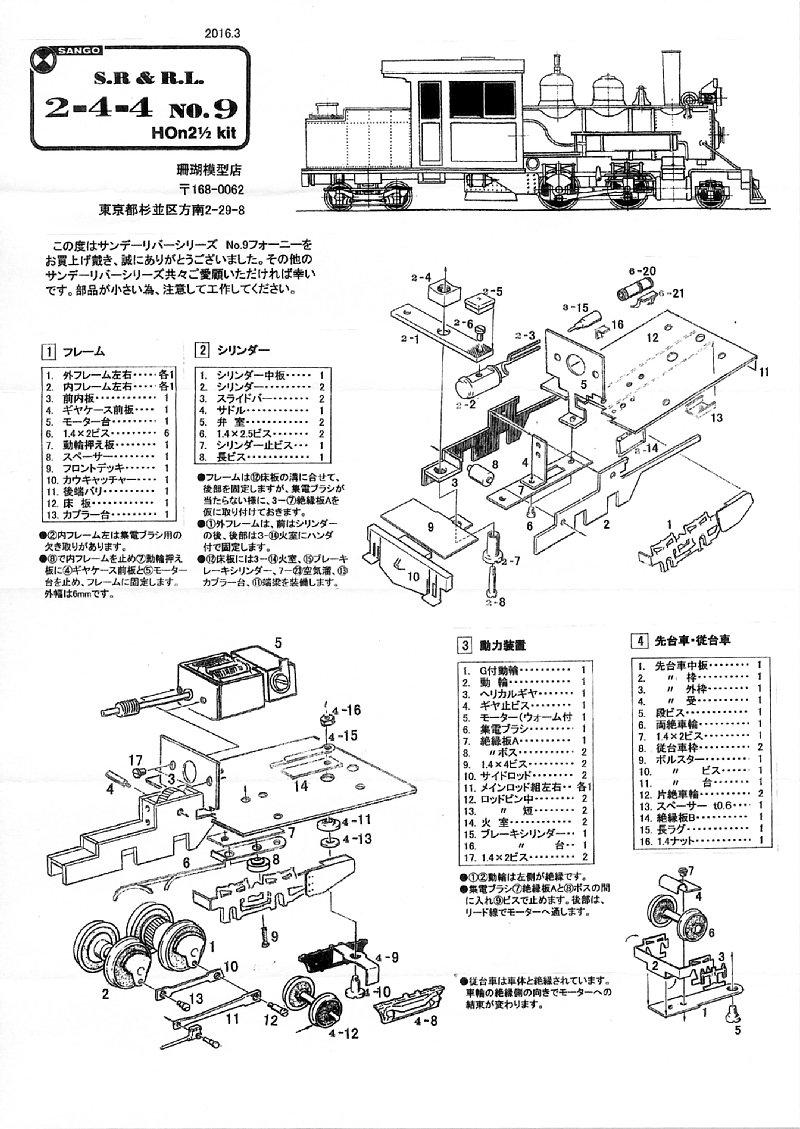 a8_sango-ai_srrl-9_p1.jpg