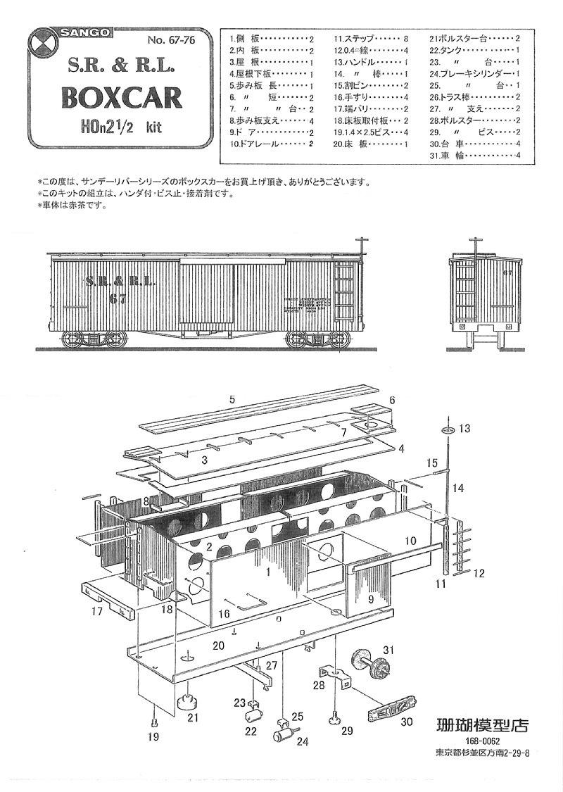 a8_sango-ai_srrl_boxcar2015.jpg