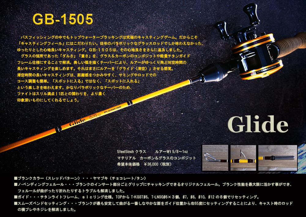 GB-1505ヤマブキ案内書
