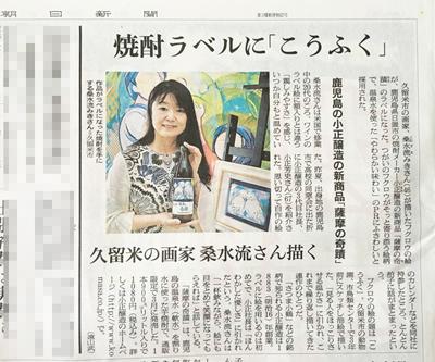 20160412朝日新聞 のコピー