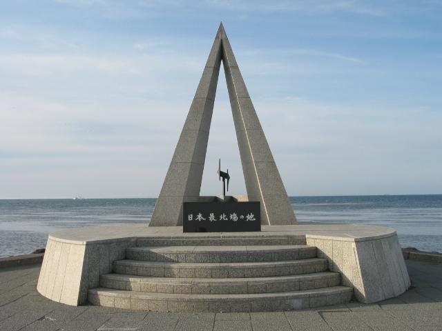 最北端の地の碑
