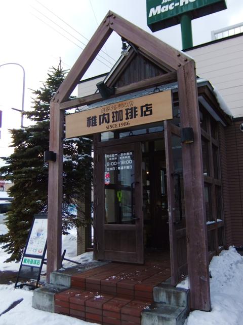稚内珈琲店
