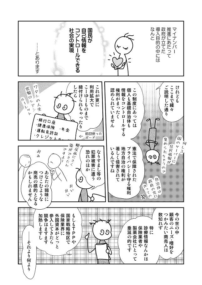 T通信社民版_060003