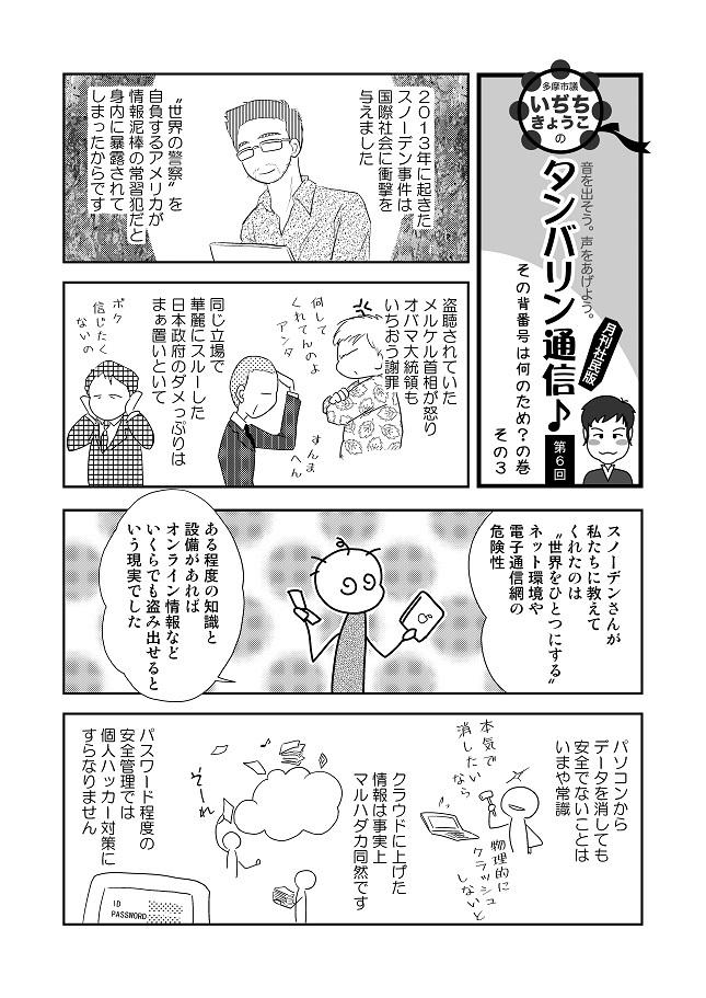T通信社民版_060001
