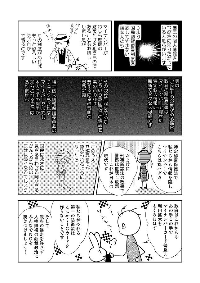 T通信社民版_060004