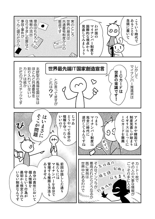 T通信社民版_060002