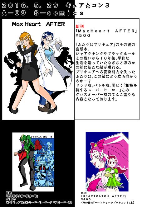 キュア☆コン3御品書blog