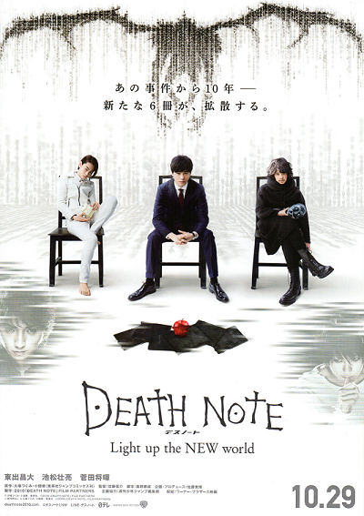 death note lutnw