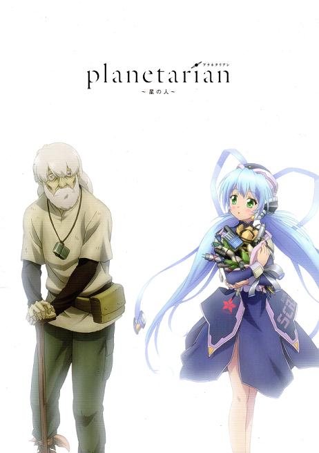 planetarian.png