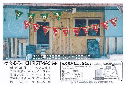 20161208megurumi.jpg