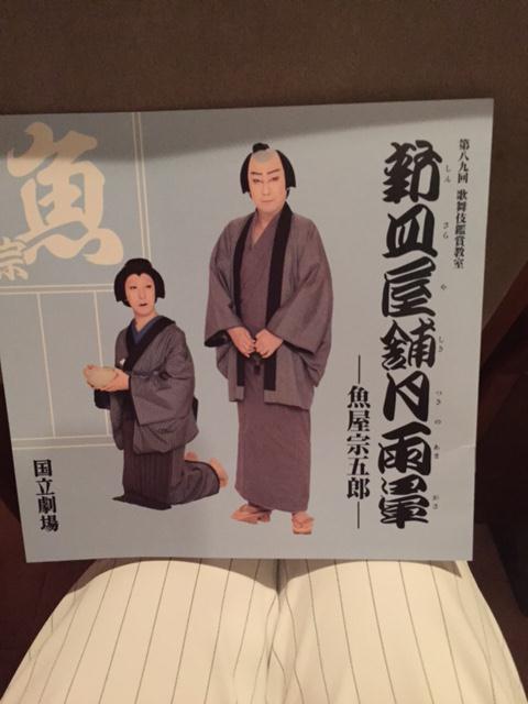 2016-06-04-3歌舞伎