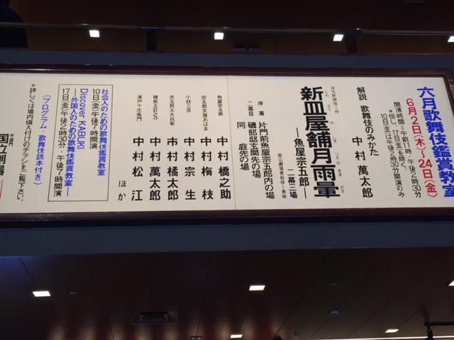 2016-06-04-5歌舞伎