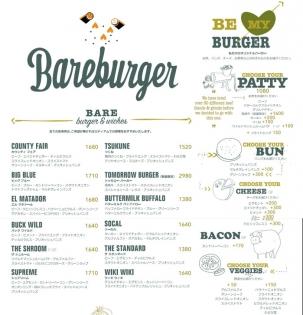 bare_menu.jpg
