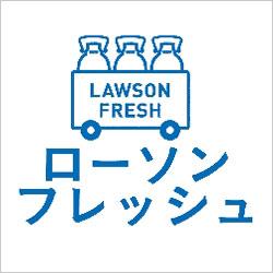 lowson_fresh_logo250c.jpg