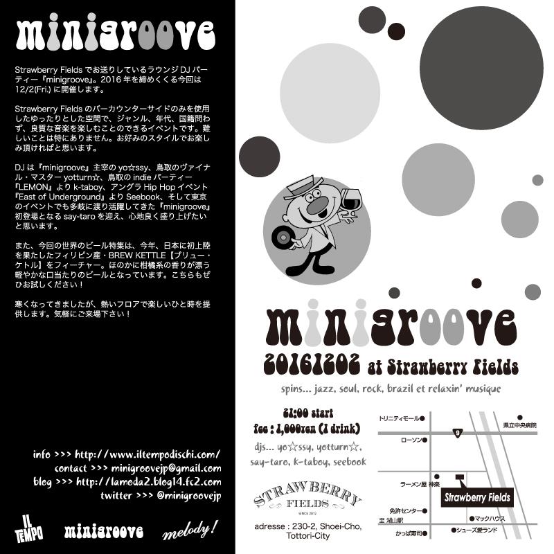 minigroove_20161202_b