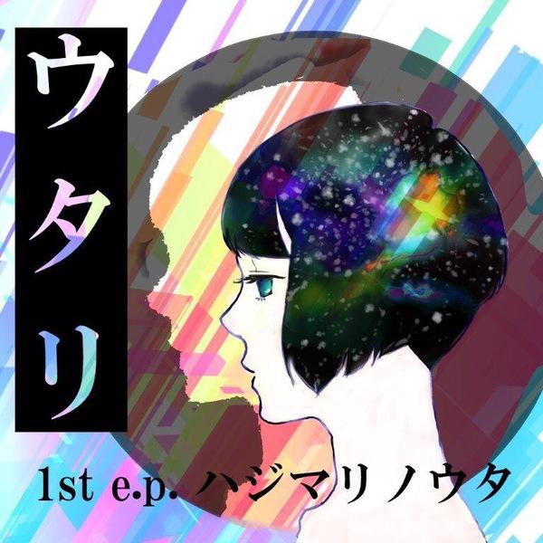ウタリ / ハジマリノウタ