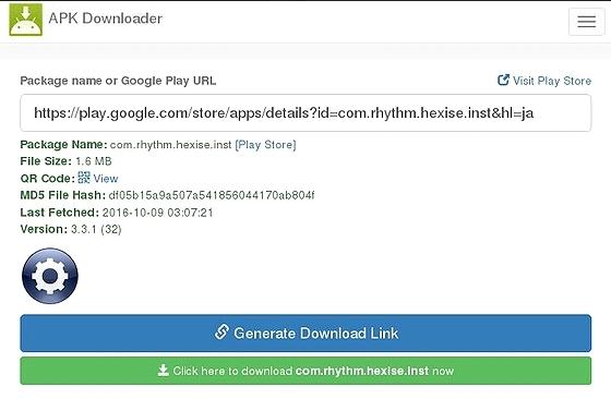 APK-Downloader_Install-apk.jpg