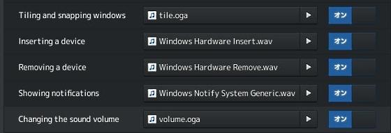 Diversion_Windows-sounds_F25-Cinnamon.jpg