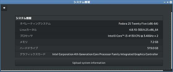HW-info_Fedora25-Cinnamon.jpg