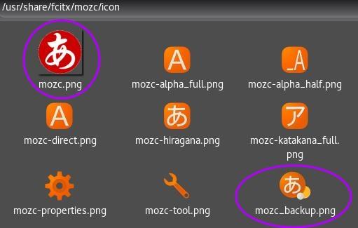 costomize_mozc-icon_F25-Cinnamon.jpg