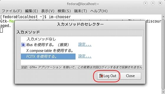 set_FCITX_im-chooser.jpg