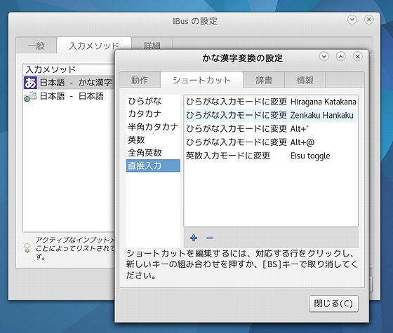 settings_ibus-kkc_F25-Cinnamon.jpg