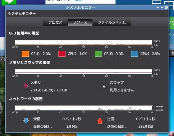 sysmon_Fedora25-Cinnamon-desktop.jpg