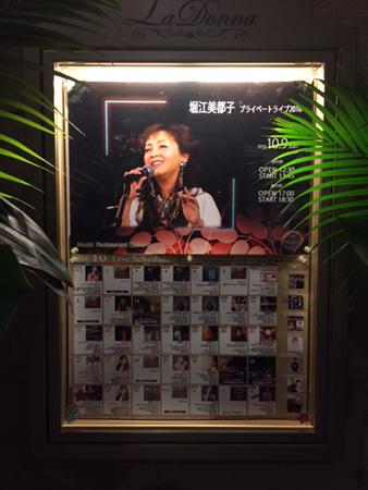 堀江美都子さんプライベートライブ2016