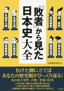 敗者から見た日本史