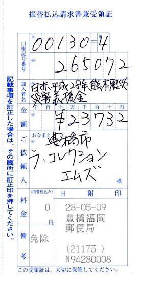 H28熊本23,732.40