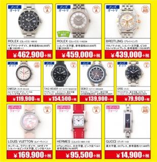 2016夏のブランド品・ジュエリー・高級時計フェア
