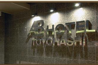 ABホテル 豊橋