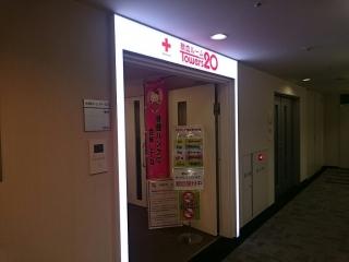 名古屋駅の献血ルーム
