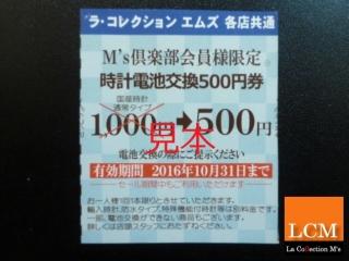 電池交換500円券