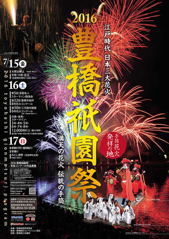 LCMスタッフおススメ!祇園祭の花火大会はバロー屋上がGOOD!.jpg