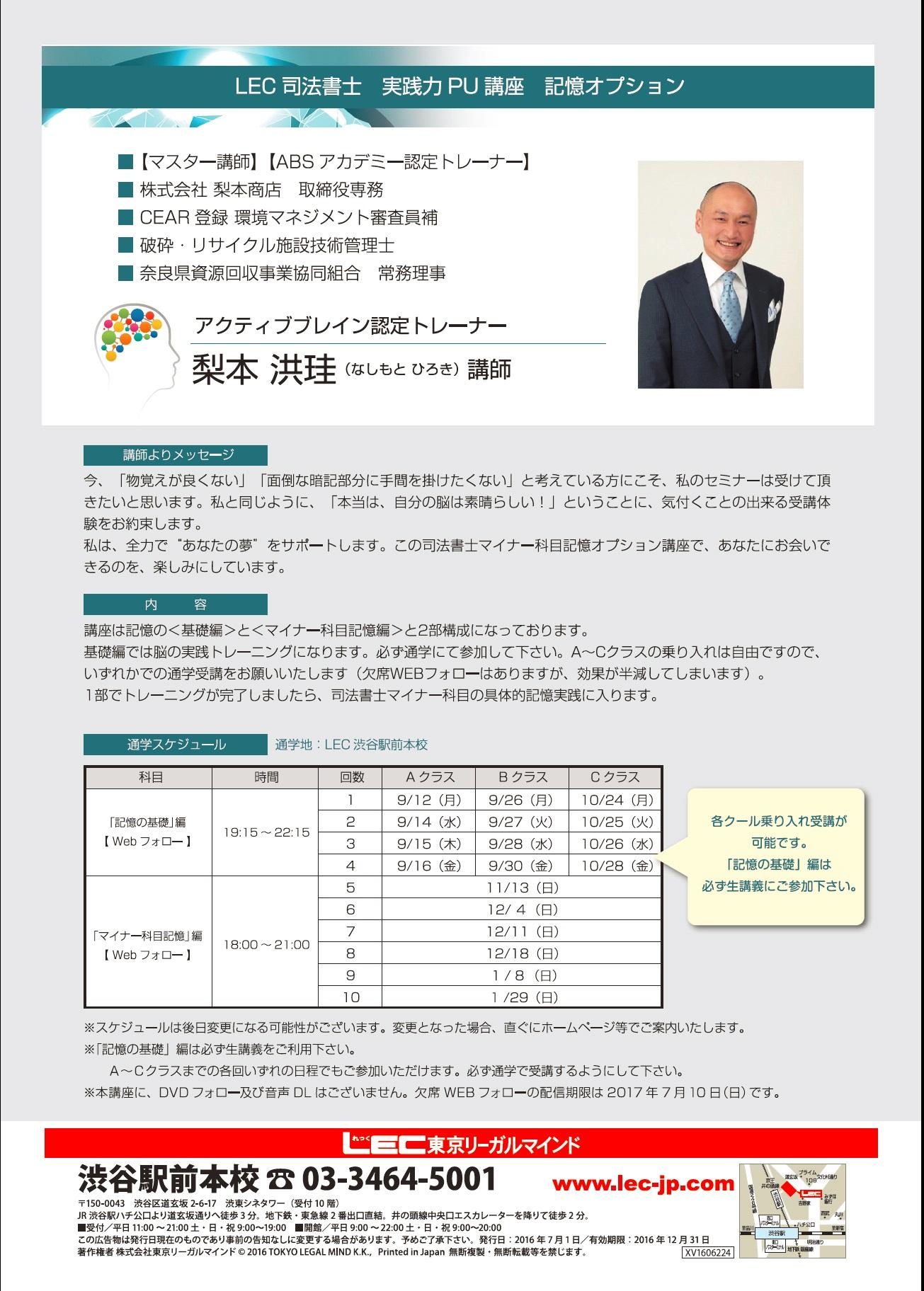 司法書士マイナー科目記憶オプション 通学スケジュール