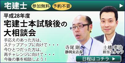 20161016_T_superbnr_takken_161014.jpg