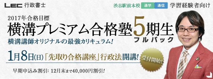 main_upper_yokomizo.jpg