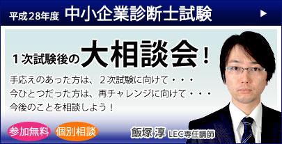 superbnr_shindanshi2_160801.jpg