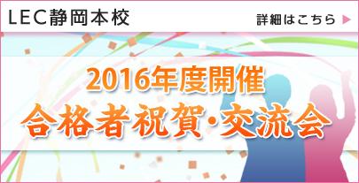 superbnr_shukugakai_160815.jpg