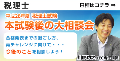 superbnr_zeirishi_160804.jpg